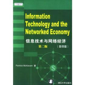 信息技术与网络经济(第2版影印版)