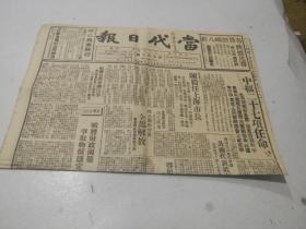 1949年<当代曰报>中枢二十七项任命,陈毅任上海市长
