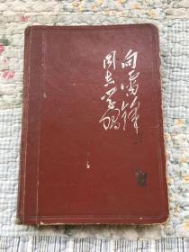 怀旧老笔记本(向雷锋同志学习)看图