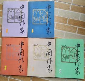 中国作家创刊号1985年第1、2、3、4、5期合售
