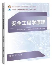 安全工程学原理 王志荣 中国石化出版社 9787511448033