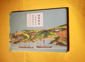 旧城胜景:日绘近代中国都市鸟瞰地图(增订版)
