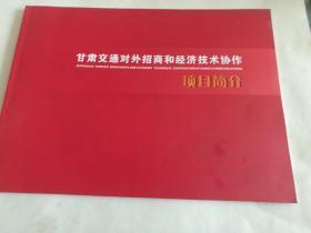 甘肃交通对外招商和经济技术协作项目简介(有意请选快递,中英文28个项目及联系方式)