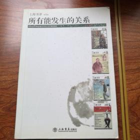 所有能发生的关系:《上海书评》第九辑