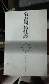 帛书周易注译