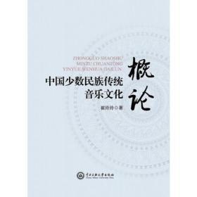 中国少数民族传统音乐文化概论 崔玲玲 中央民族大学出版社 2017-12 9787566014054