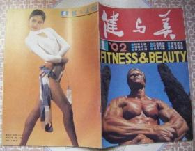 健与美1992年(第1—6期)