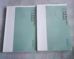 中国现代文学名篇选读    上,下册   第三次修订