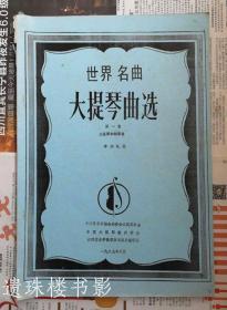 世界名曲大提琴曲选(1—4册)
