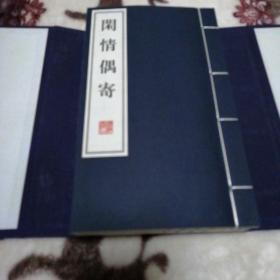 闲情偶寄(文华丛书系列 线装4册 宣纸12开)