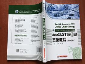 AutoCAD工程制图基础教程(第3版)