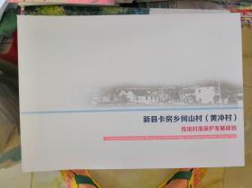 新县卡房乡何山村(黄冲村)传统村落保护发展规划(2018-2035)