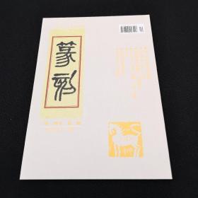 篆刻季刊2014年第3期