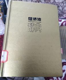 经济法辞典