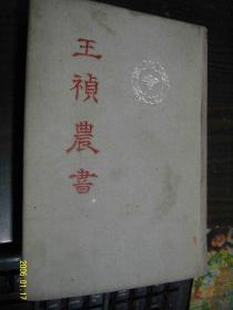 王祯农书(56年1版1印 布面精装)