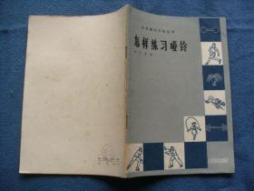 怎样练习哑铃 (1965年1版1印)