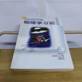 学科现代教育理论书系·物理:物理学习论(第3次印)