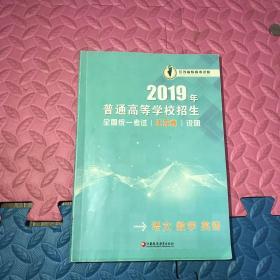 2019普通高校招生