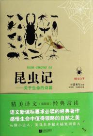 (精)昆虫记:关于生命的诗篇[法]法布尔江苏文艺