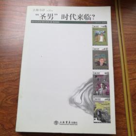 """""""圣男""""时代来临?:《上海书评》第20辑"""
