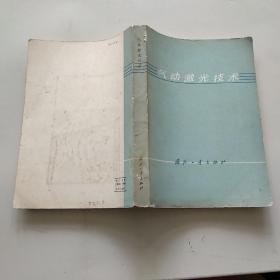 气功激光技术(77年1版1印)