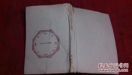 日本日文原版书どくとるマンボウ小辞典   精装32开 241页 昭和43年21版