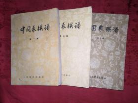 名家经典:中国象棋谱(全三集)