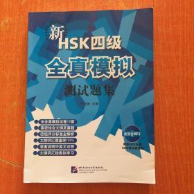 新HSK四级全真模拟测试题集