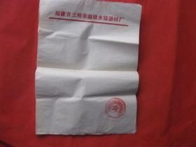 老信纸9张(福建省三明市水暖器材厂)有戳