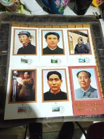 毛泽东同志诞生一百周年(卡片6张)有5张上有邮票都有地名章 分别有:北京8分,陕西延安20分,湖南韶山22分,贵州遵义市35分,井冈山10分