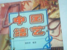 中国结艺2(铜版纸彩图 ) 2001年1版1印熊轶揆编著