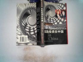 风险投资在中国..