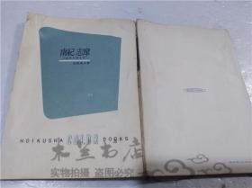 原版日本日文书 力ラ―ブツクス22  南纪志摩・力ラ―ガイド・ 安齐秀夫 株式会社保育社 1963年1月 64开平装