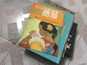 富春江画报1982年第3期