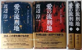 《爱的流放地》日本作家渡边淳一签名本钤印本签赠本爱の流刑地2006年初版本