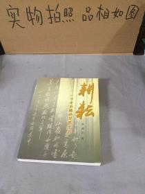 """耕耘:一个""""老西藏""""的笔墨生涯"""
