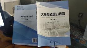 9787313167262  大学英语听力进阶 (第三册) 中量笔记