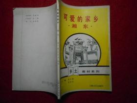 乡土教材系列 可爱的家乡  湘东