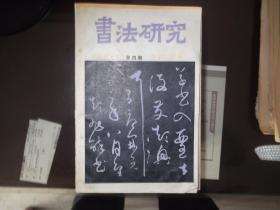 书法研究  1987第4期