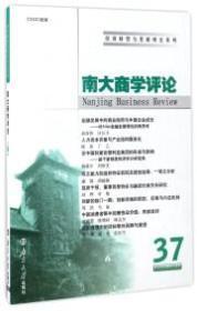 南大商学评论37/经济转型与发展研究系列 南京大学出版社