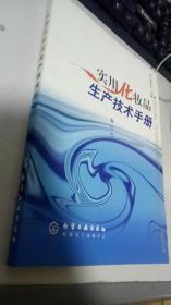 实用化妆品生产技术手册