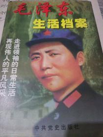 毛泽东生活档案