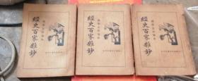 经史百家杂抄 国学自修读本 3卷合售