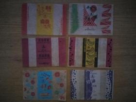老糖纸有6个品种南京向阳糖果食品厂