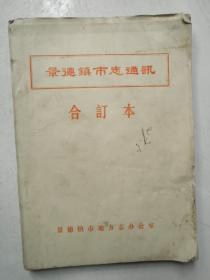 景德镇市志通讯不定期刊平装合订本总1期至总12期(含创刊号)