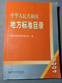 中华人民共和国地方标准目录 2004 国家标准化管理委员会编