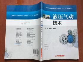 """液压气动技术/国家示范性高职高专机电类专业""""十二五""""规划教材"""