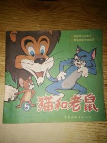 猫和老鼠5
