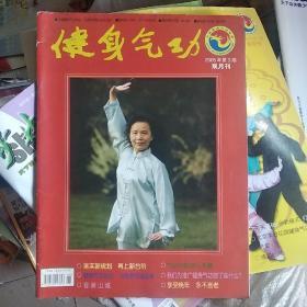 健身气功2005/3