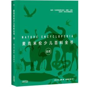 麦克米伦少儿百科全书:自然